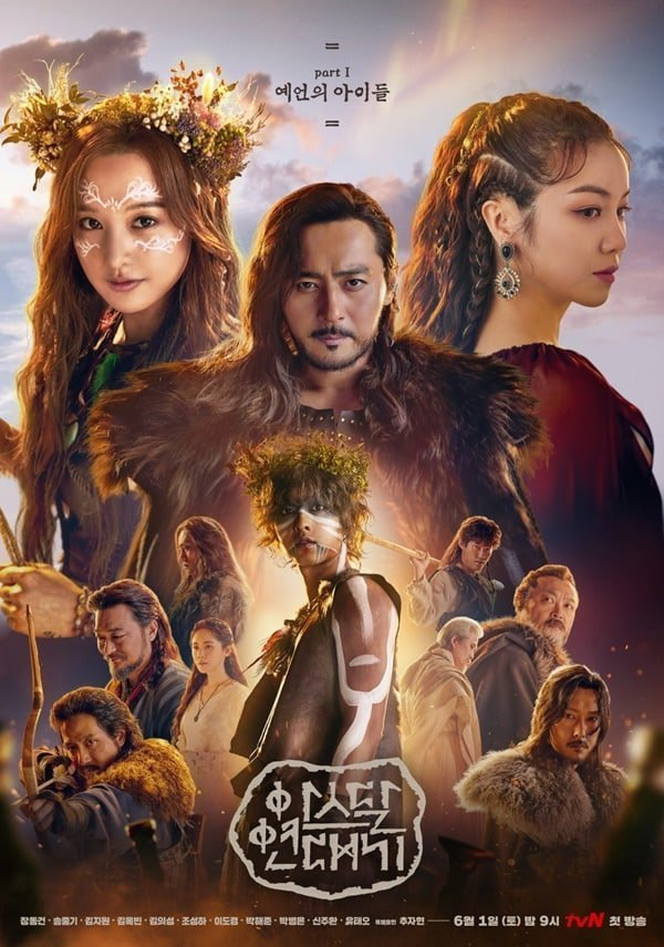 "ALT=""facts about arthdal chronicles and the prophecy"""