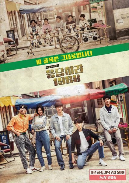 "ALT=""underrated kdramas to watch reply 1988"""