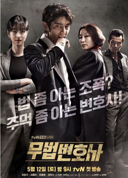 "ALT=""underrated kdramas to watch lawless lawyer"""