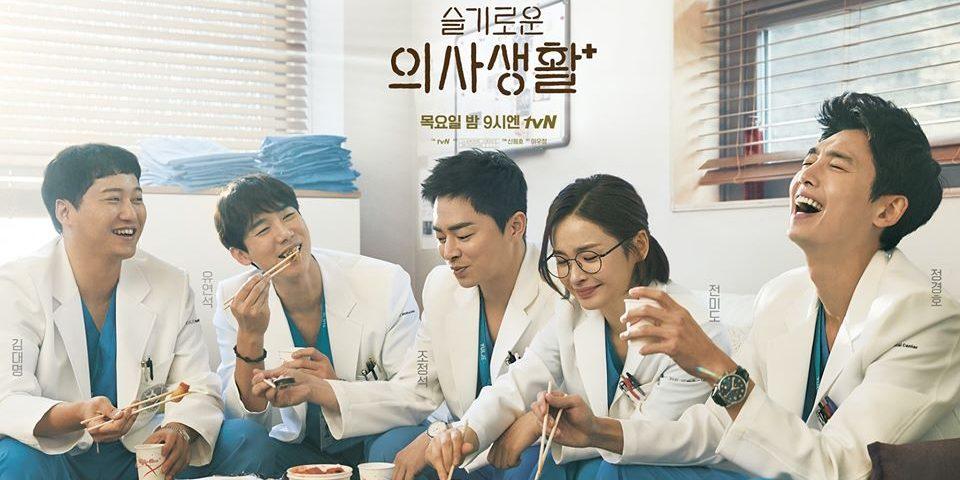 "ALT=""korean medical drama hospital playlist"""