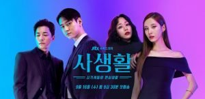 5 Reasons Why Private Lives is a Must-Watch (A Korean Drama Review)