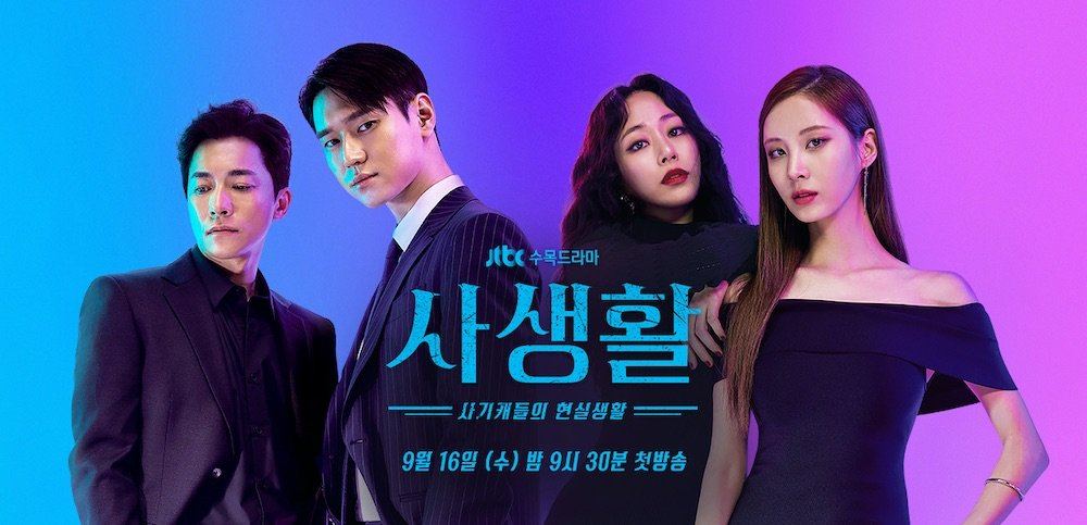 "ALT=""private lives korean drama review netflix"""
